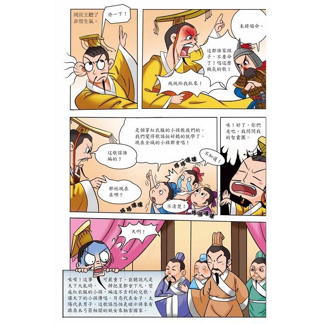 東周列國志(上)