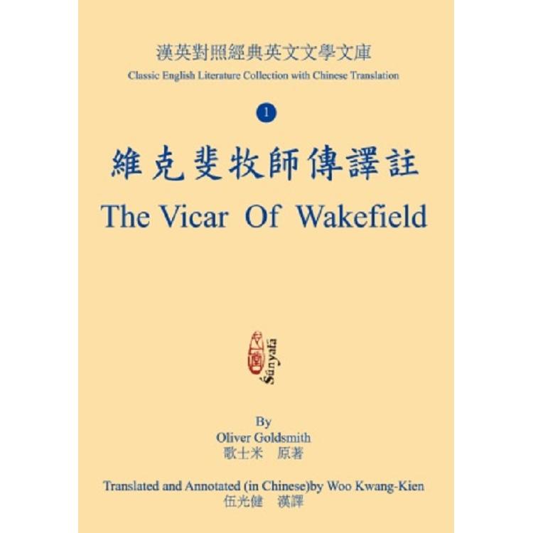 維克斐牧師傳譯註 The Vicar of Wakefield
