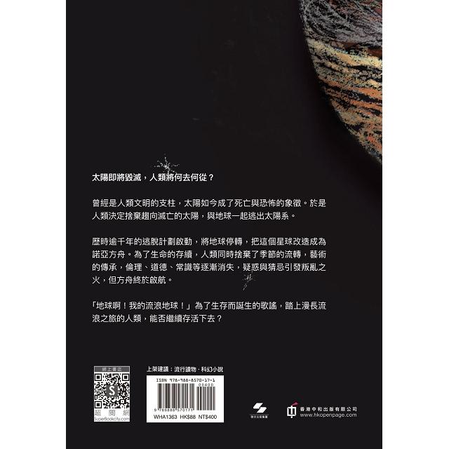 流浪地球:劉慈欣中短篇選