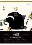 傳說(附蔣勳說佛經故事CD)