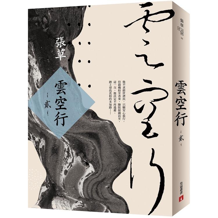 雲空行(貳)