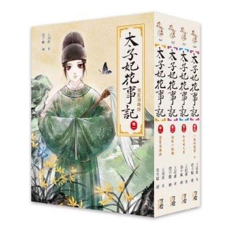 太子妃花事記-套書<1-4卷>(完結)