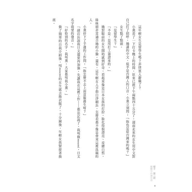 櫻子 第二部:醞釀中的嫌惡感