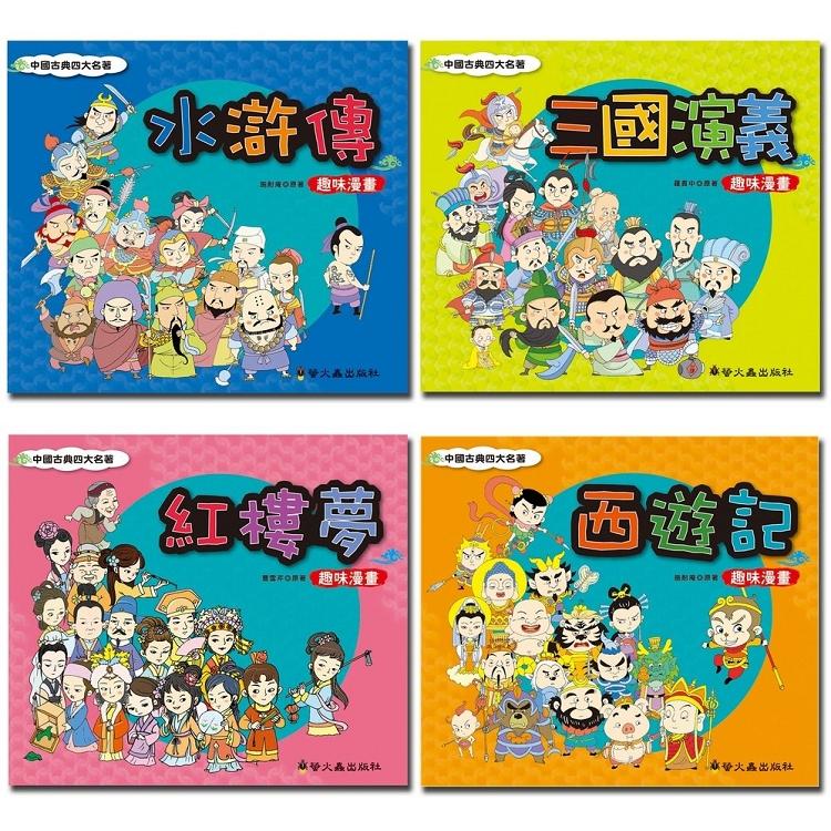 趣味漫畫中國古典四大名著(4本不分售):水滸傳、三國演義、紅樓夢、西遊記