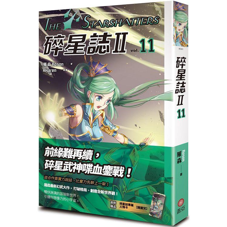 碎星誌Ⅱ vol.11