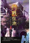 鬥戰狂潮(第六十七卷):冥王之戰