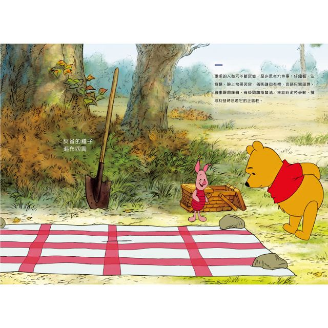 小熊維尼的幸福魔法書2:慢慢來 沒關係
