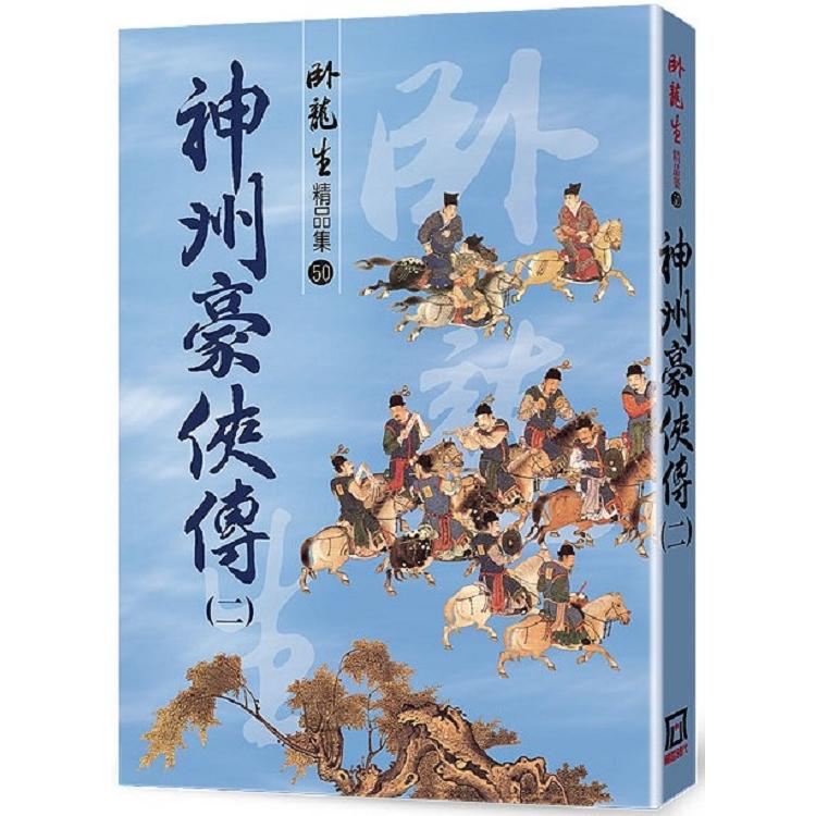 神州豪俠傳(二)【精品集】