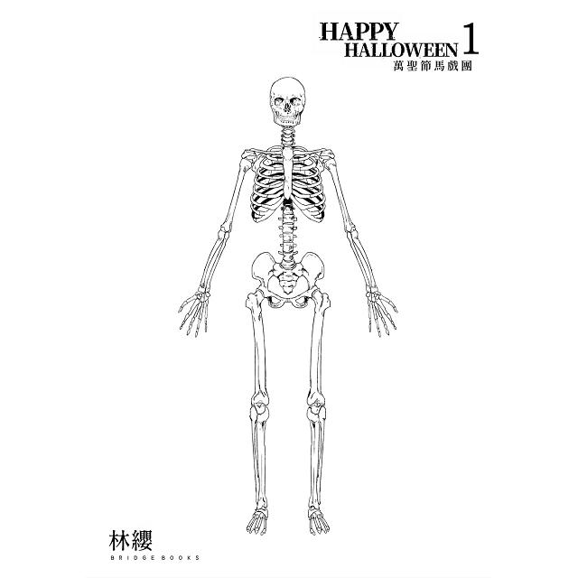Happy Halloween(1):萬聖節馬戲團
