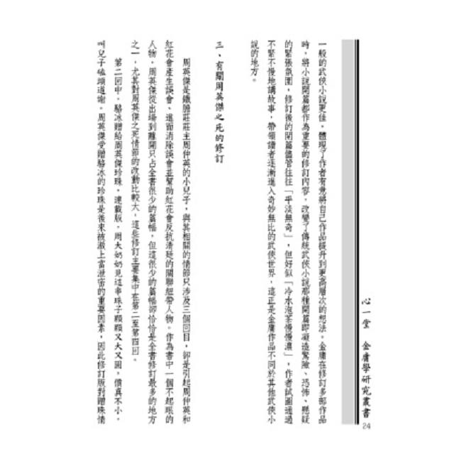 金庸武俠史記<書劍編><碧血編>:探尋金庸的修訂心路