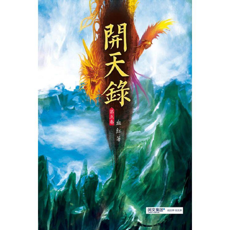 開天錄(第五卷):冥魔礦坑
