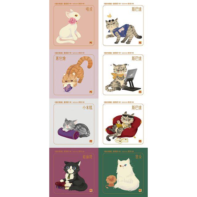 《貓的遺產》精美小卡組一份