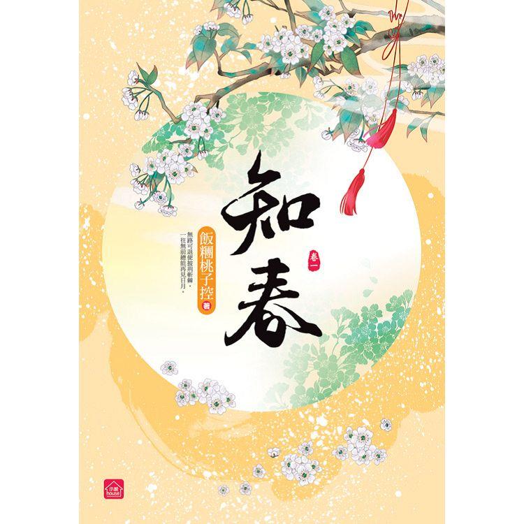 知春(一)