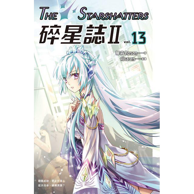 碎星誌Ⅱ vol.13