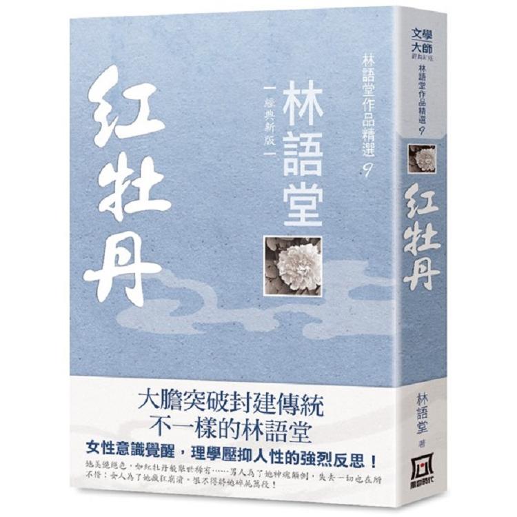 林語堂作品精選9: 紅牡丹【經典新版】