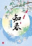 知春(二)
