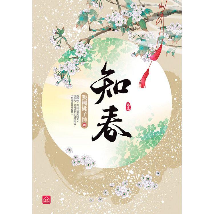 知春(三)