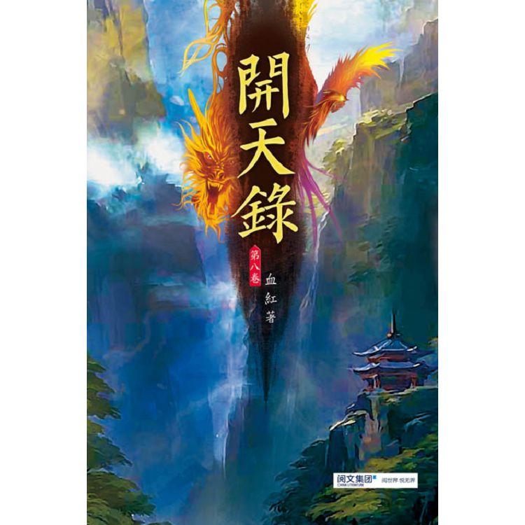 開天錄(第八卷):霧刀祖地