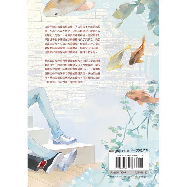 錦鯉大仙要出道1(作者親簽版)