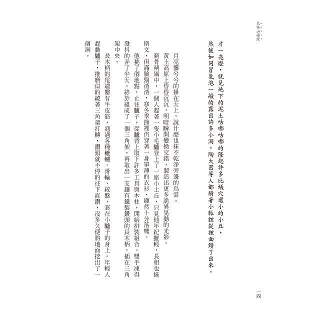 大話山海經:菌人鬥閻王