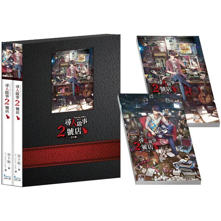 尋人啟事二號店上+下集精緻書盒同捆版