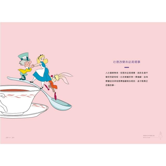 愛麗絲的幸福魔法書:開拓自己的道路