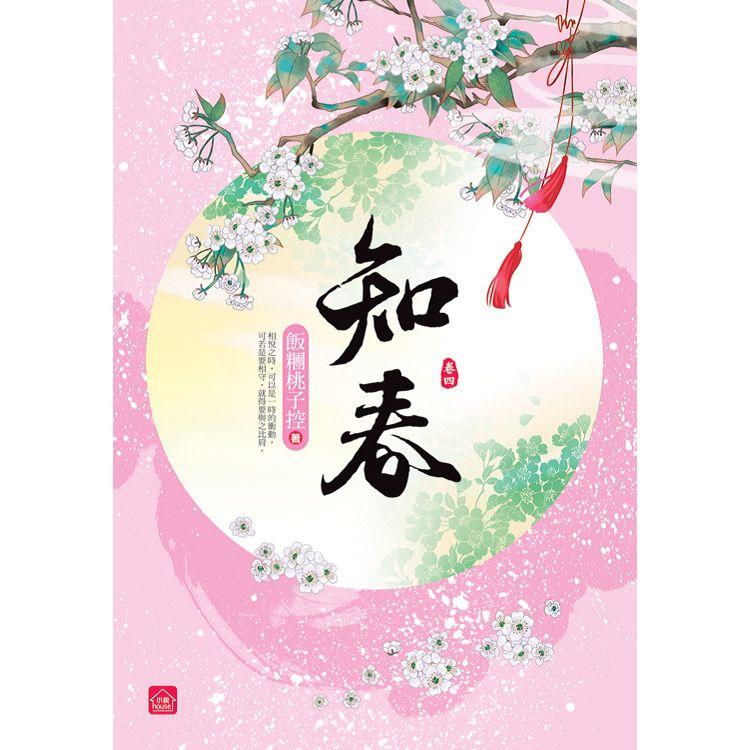知春(四)