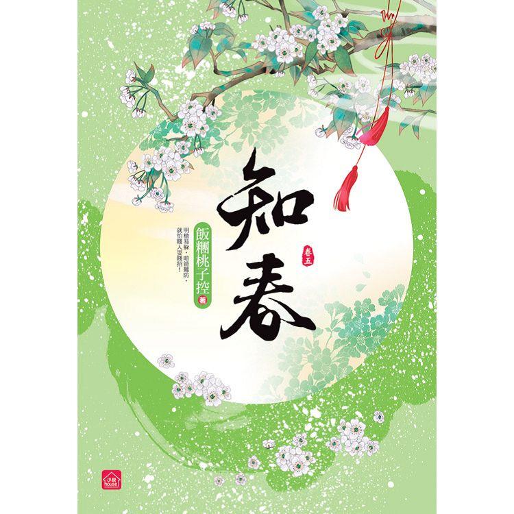知春(五)