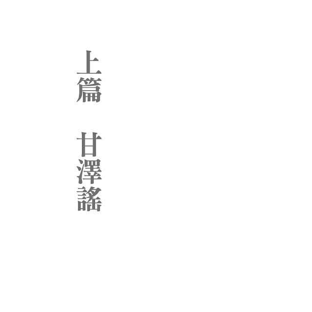 教你讀唐代傳奇:甘澤謠、河東記