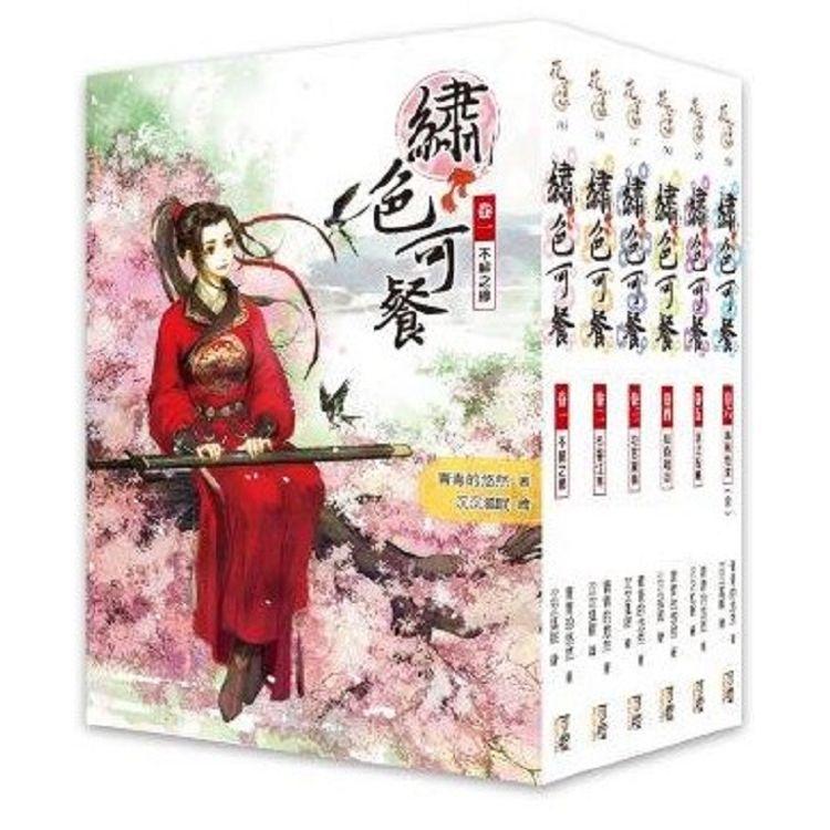 繡色可餐-套書<1-6卷>(完結)