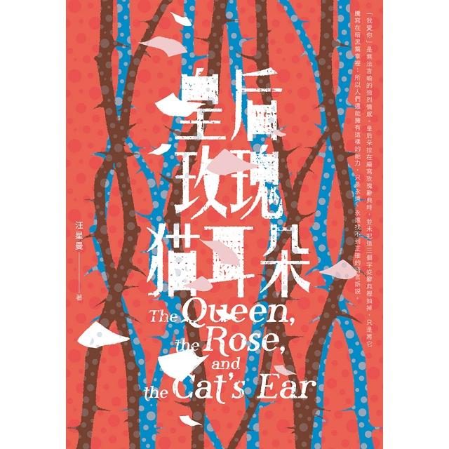 皇后.玫瑰.貓耳朵