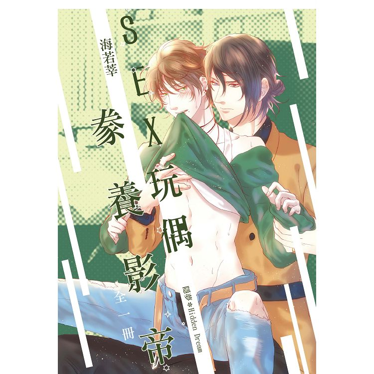 SEX玩偶:豢養影帝-全(限)