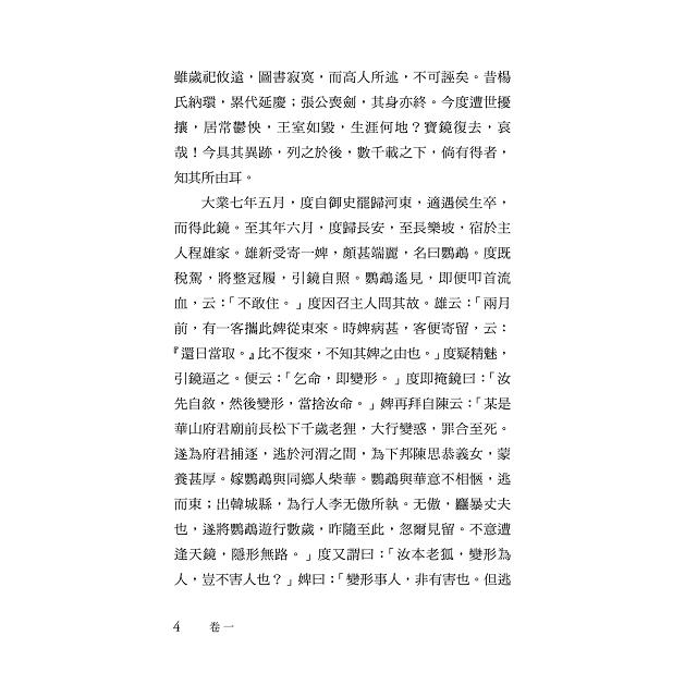 唐宋傳奇集(上)