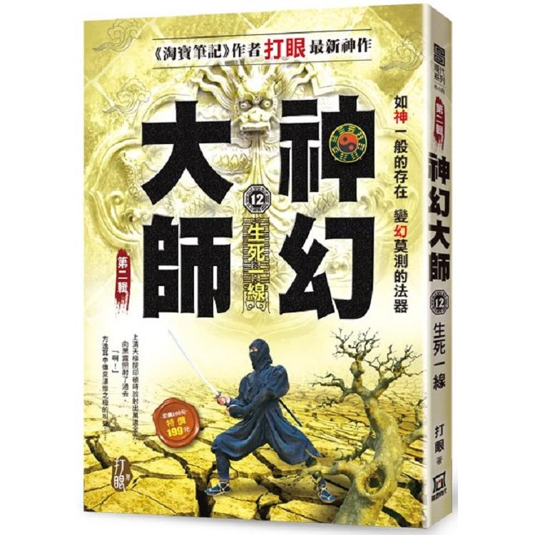 神幻大師Ⅱ之12【生死一線】