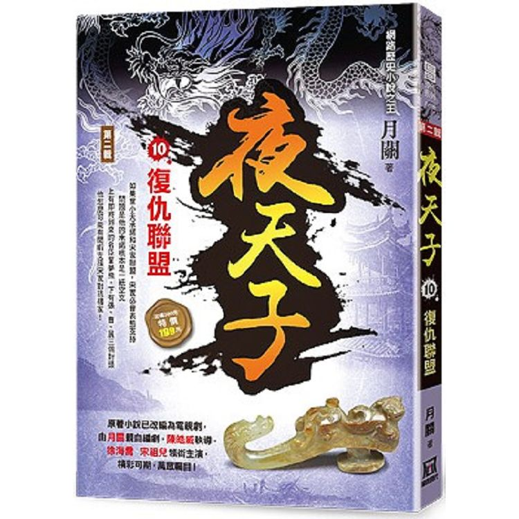 夜天子Ⅱ之10【復仇聯盟】