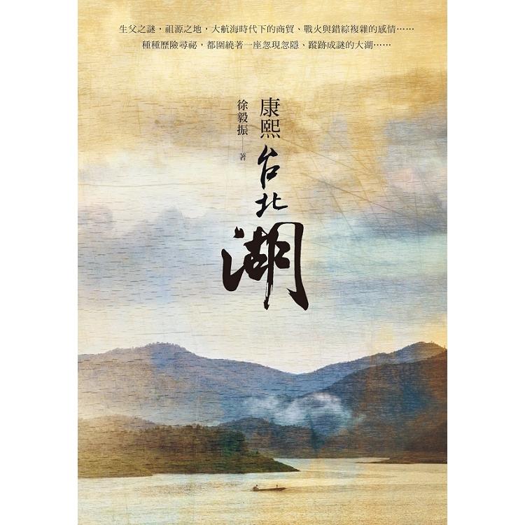康熙台北湖