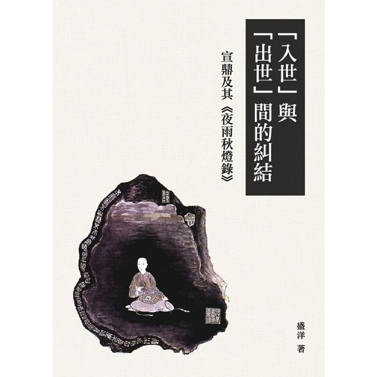 入世與出世間的糾結:宣鼎及其《夜雨秋燈錄》