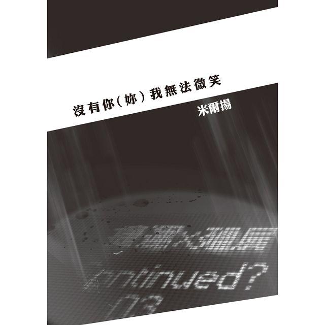 捷運╳殭屍03