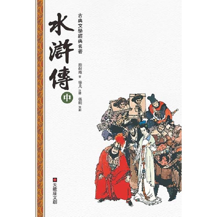 水滸傳(中冊)