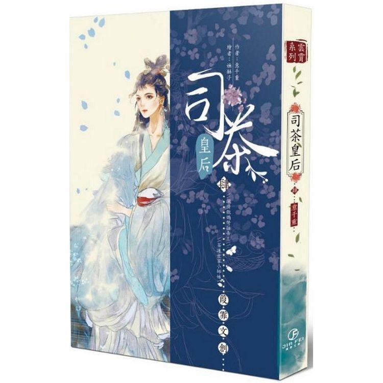 司茶皇后(4)