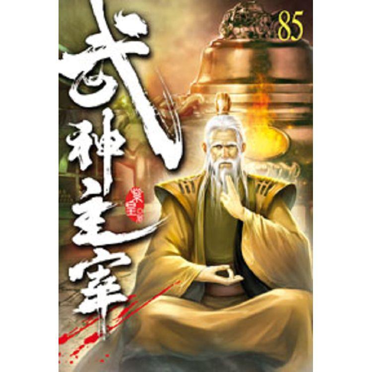 武神主宰85