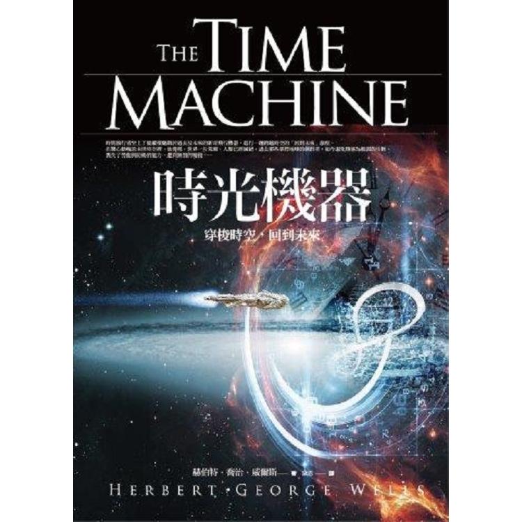 時光機器:穿梭時空,回到未來