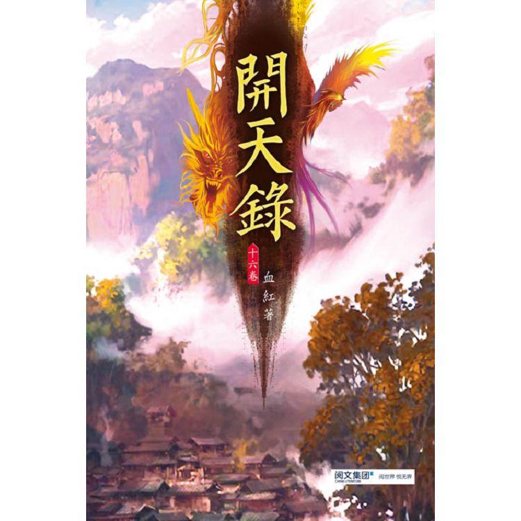 開天錄(第十六卷):大巫精血