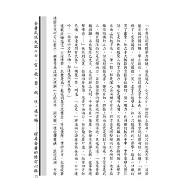 金庸武俠史記<白.雪.飛.鴛.越.俠.連>編:探尋金庸的修訂心路