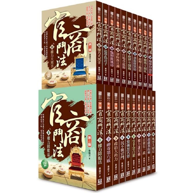 官商鬥法第2輯(全套共20本)
