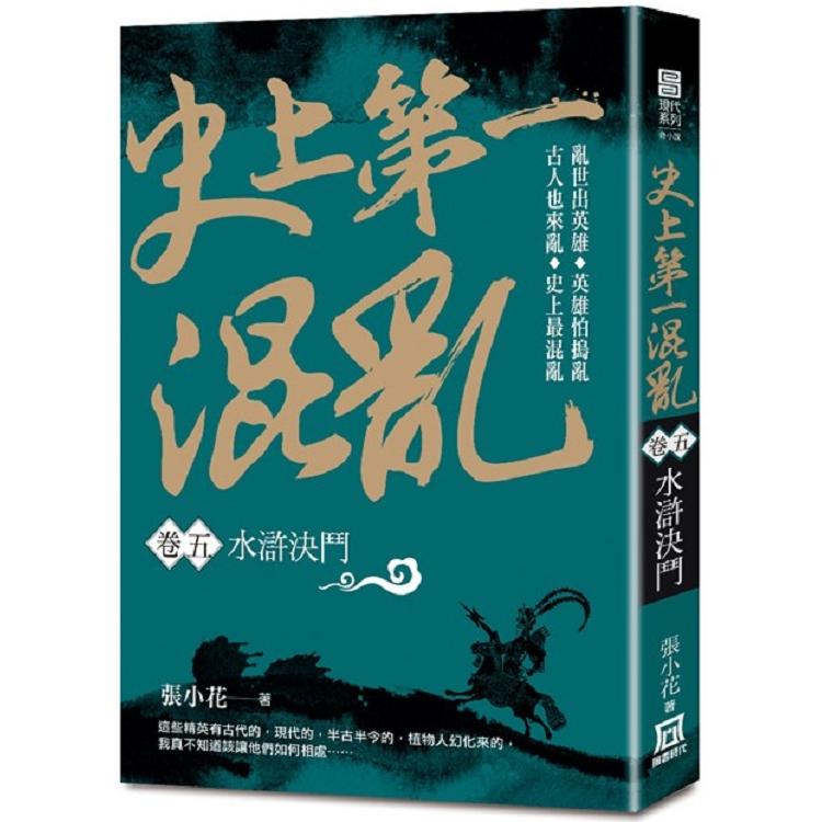 史上第一混亂(卷5)水滸決鬥