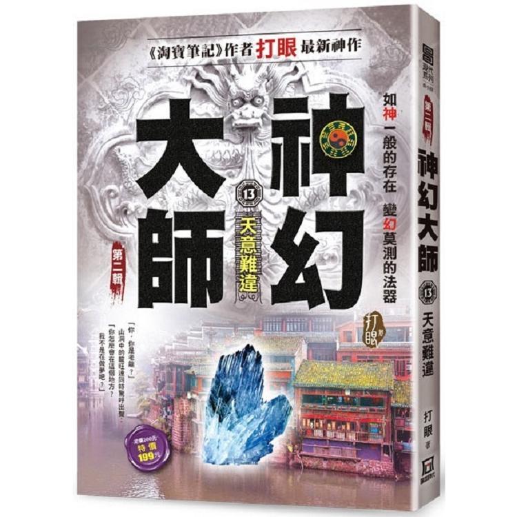 神幻大師Ⅱ之13【天意難違】