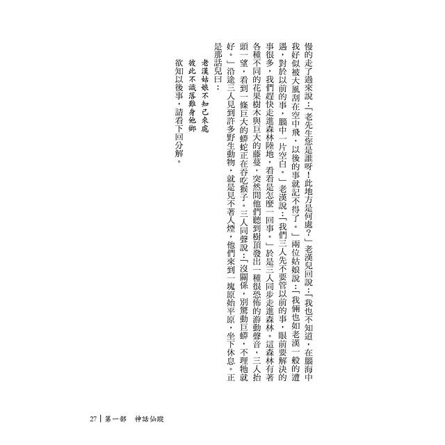 莫佬佬草堂傳奇:(一)現形記