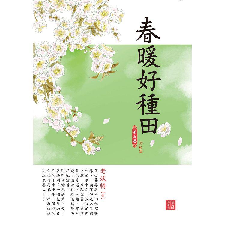 春暖好種田 5 完結篇
