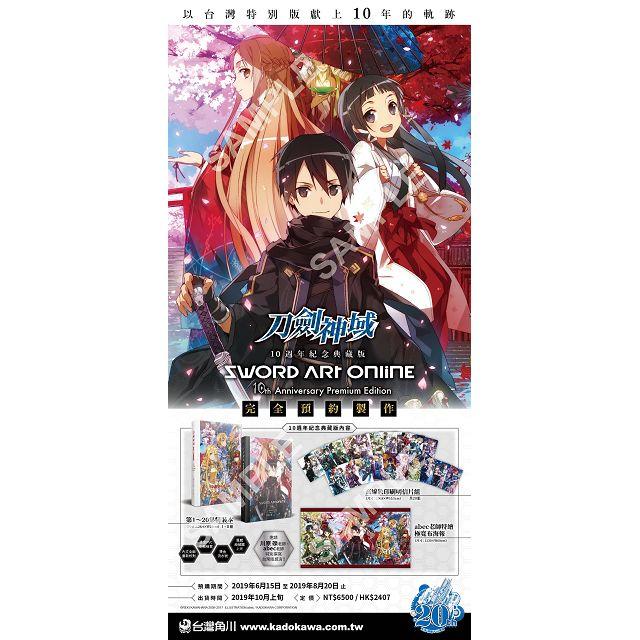 Sword Art Online刀劍神域10週年紀念典藏版【特裝版】